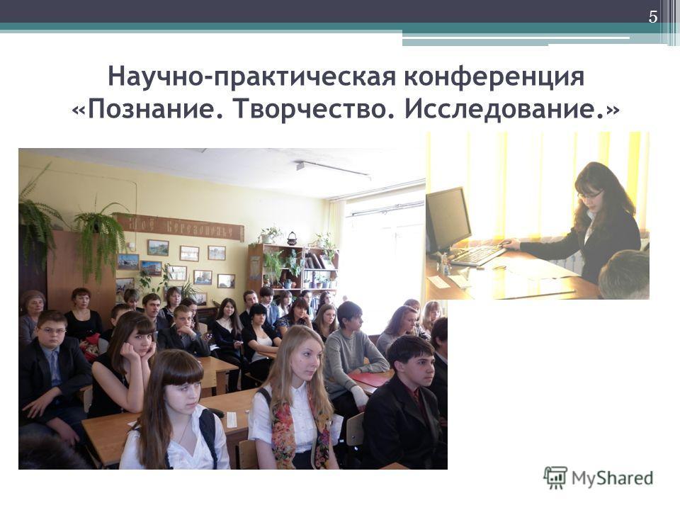 Научно-практическая конференция «Познание. Творчество. Исследование.» 5