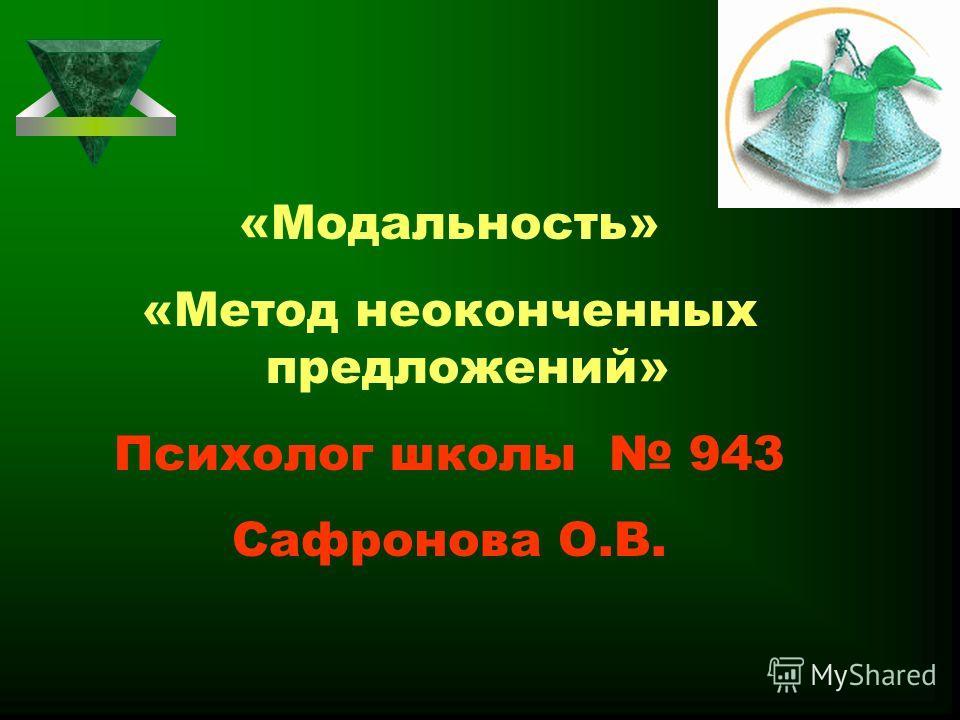 «Модальность» «Метод неоконченных предложений» Психолог школы 943 Сафронова О.В.