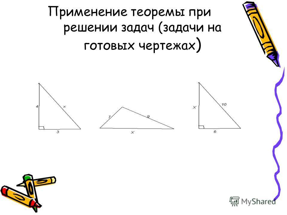 Одно из доказательств теоремы Пифагора 1.Достроим треугольник до квадрата со стороной a + b. 2.Sкв.=4 S + Sкв.1 b a b a b a b a с 3.(a + b)²= 4ав:2+ c² 4. a²+ b²= c²