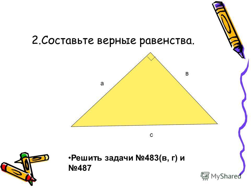 Применение теоремы при решении задач (задачи на готовых чертежах )