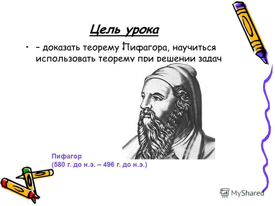 Теорема Пифагора Ни один человек еще не научился думать, читая в готовом виде записанные мысли другого человека. Научиться думать можно, лишь размышляя самостоятельно. Михай Эминеску Тетуева Г.Э.-учитель математики МБОУ «средняя школа 3»