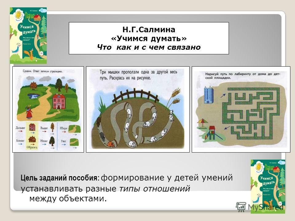 Цель заданий пособия: формирование у детей умений устанавливать разные типы отношений между объектами. Н.Г.Салмина «Учимся думать» Что как и с чем связано