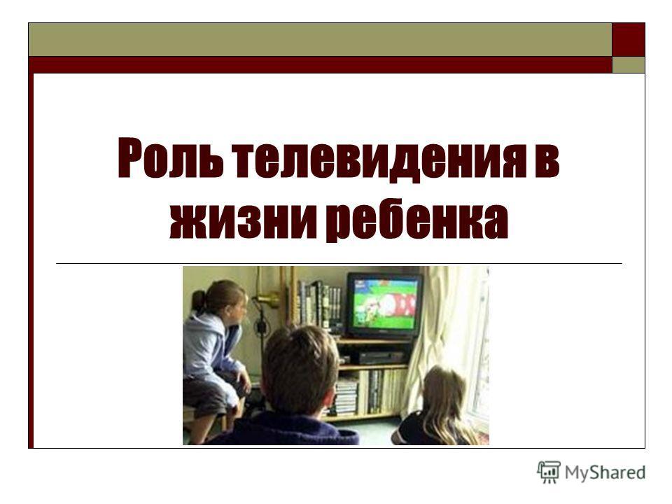 Роль телевидения в жизни ребенка