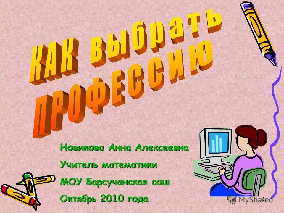 1 Новикова Анна Алексеевна Учитель математики МОУ Барсучанская сош Октябрь 2010 года