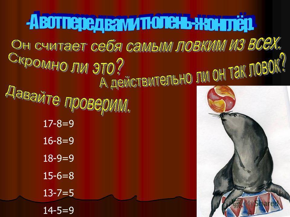 На арене цирка выступает слонёнок. Он лопоухий, смешной, хочет подружиться с детворой. Слонёнок подружится с вами, ребята, если вы справитесь с его заданием: 12-…=8 …-6=9 15-8=… …-5=7 9+…=12 - Молодцы, дети! Вы правильно решили примеры,и теперь у вас