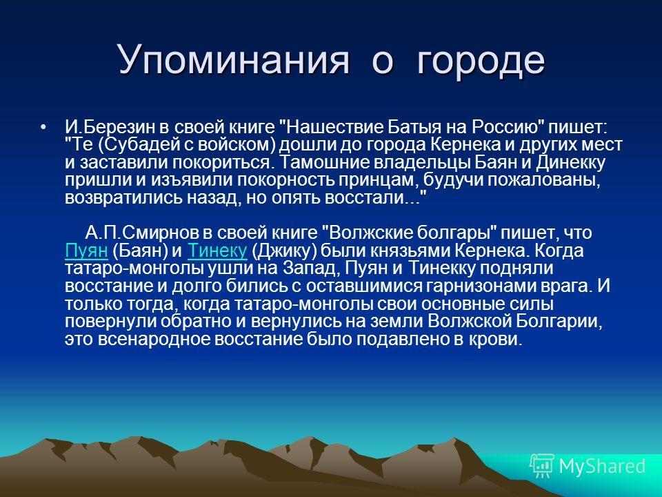 Упоминания о городе И.Березин в своей книге