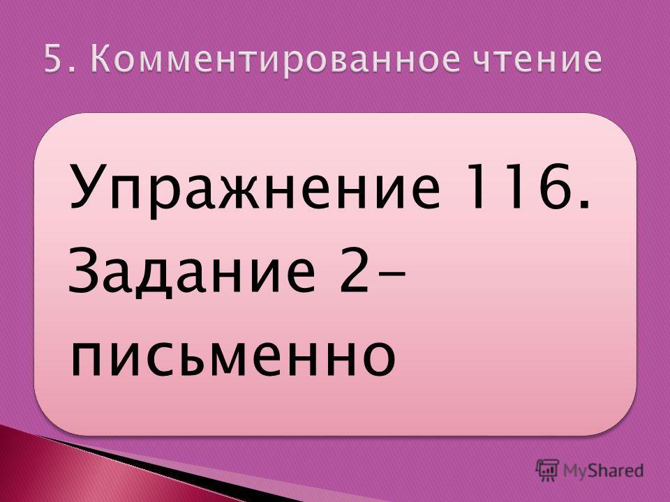 Упражнение 116. Задание 2- письменно
