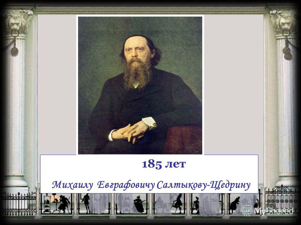 185 лет Михаилу Евграфовичу Салтыкову-Щедрину