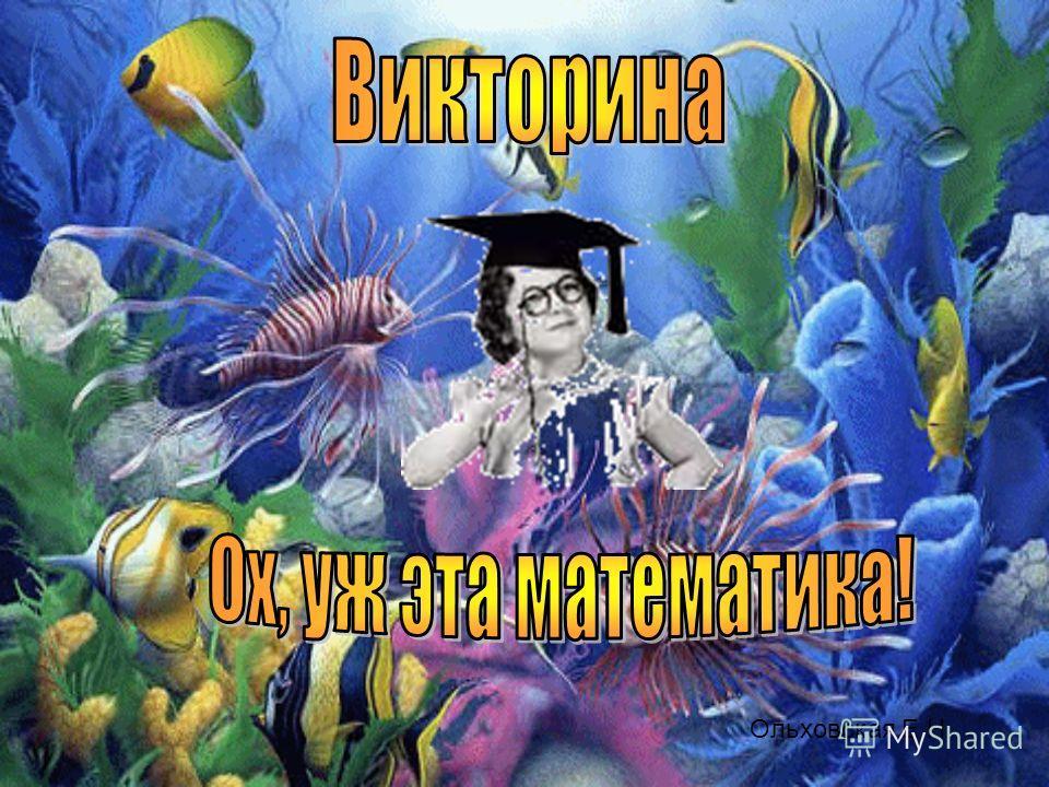 Ольховская Е.Н.