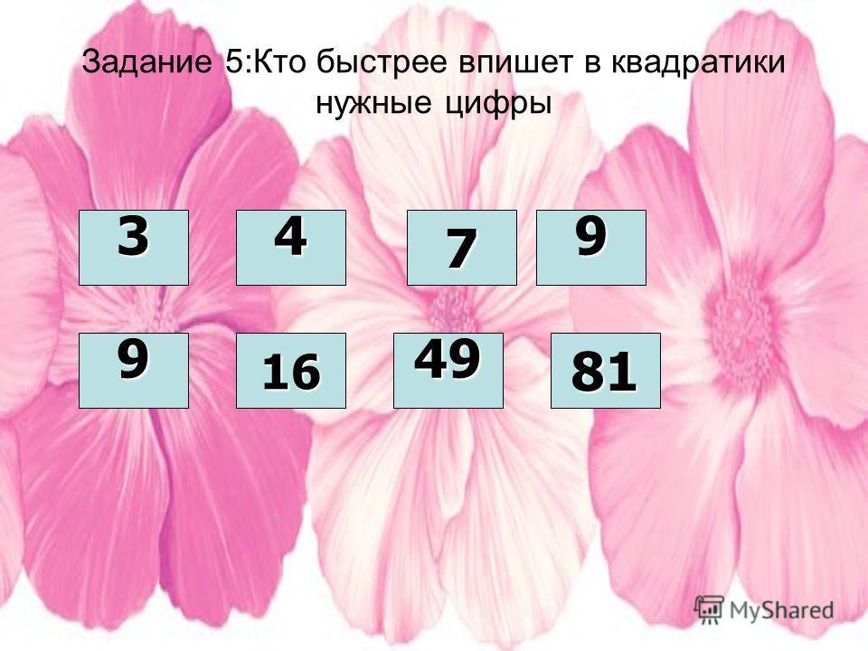 Задание 5:Кто быстрее впишет в квадратики нужные цифры 349 1649981 7