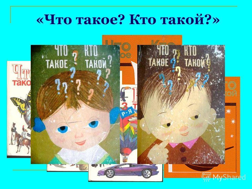 «Большая Советская энциклопедия»