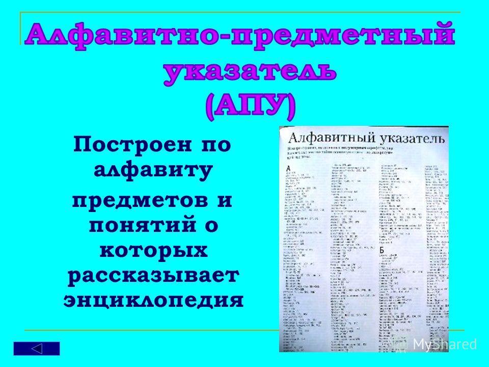 Предисловие - которое расскажет, как работать с энциклопедией; Содержание Алфавитно-предметный указатель (АПУ)
