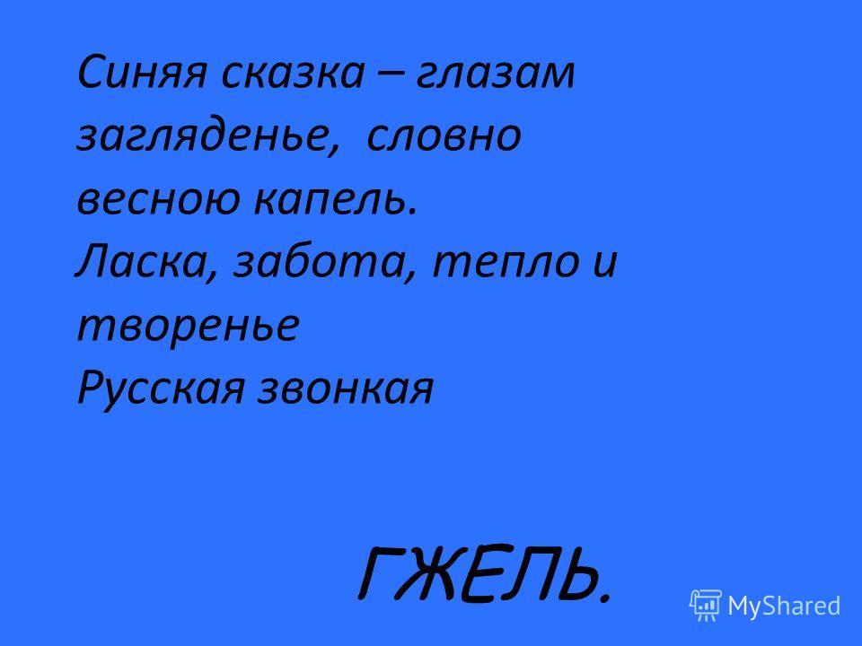 Синяя сказка – глазам загляденье, словно весною капель. Ласка, забота, тепло и творенье Русская звонкая ГЖЕЛЬ.
