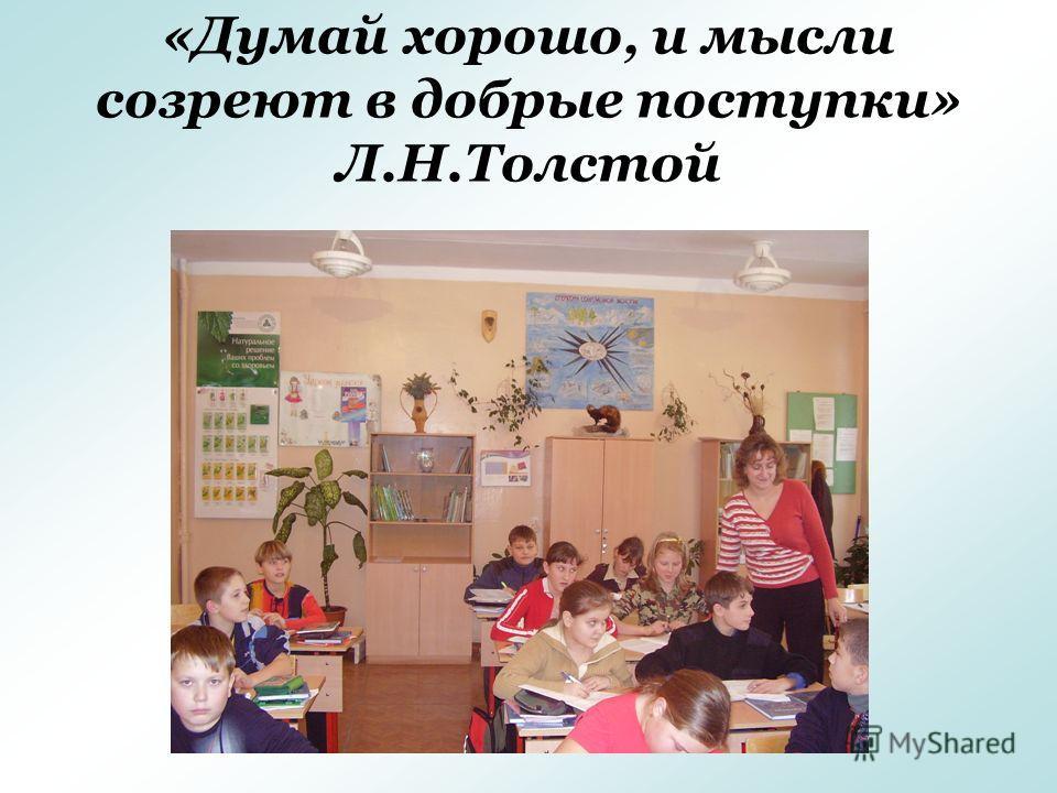 «Думай хорошо, и мысли созреют в добрые поступки» Л.Н.Толстой