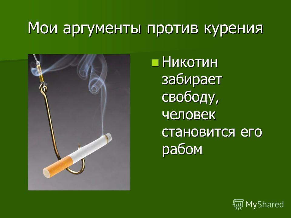 Мои аргументы против курения Никотин забирает свободу, человек становится его рабом Никотин забирает свободу, человек становится его рабом