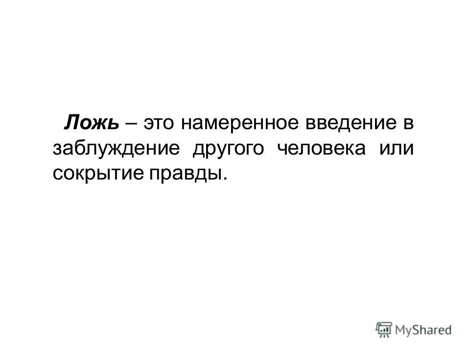 Ложь – это намеренное введение в заблуждение другого человека или сокрытие правды.