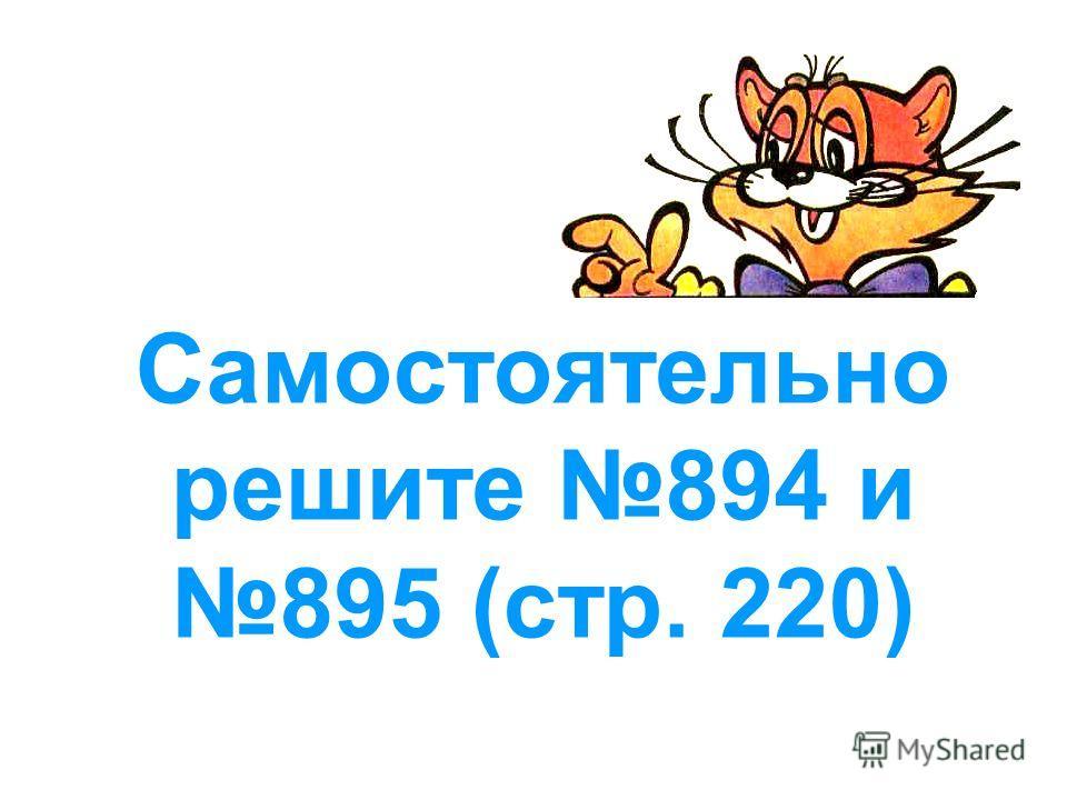 Самостоятельно решите 894 и 895 (стр. 220)