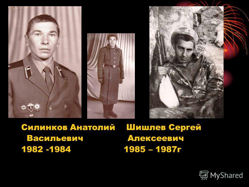Силинков Анатолий Шишлев Сергей Васильевич Алексеевич 1982 -1984 1985 – 1987г