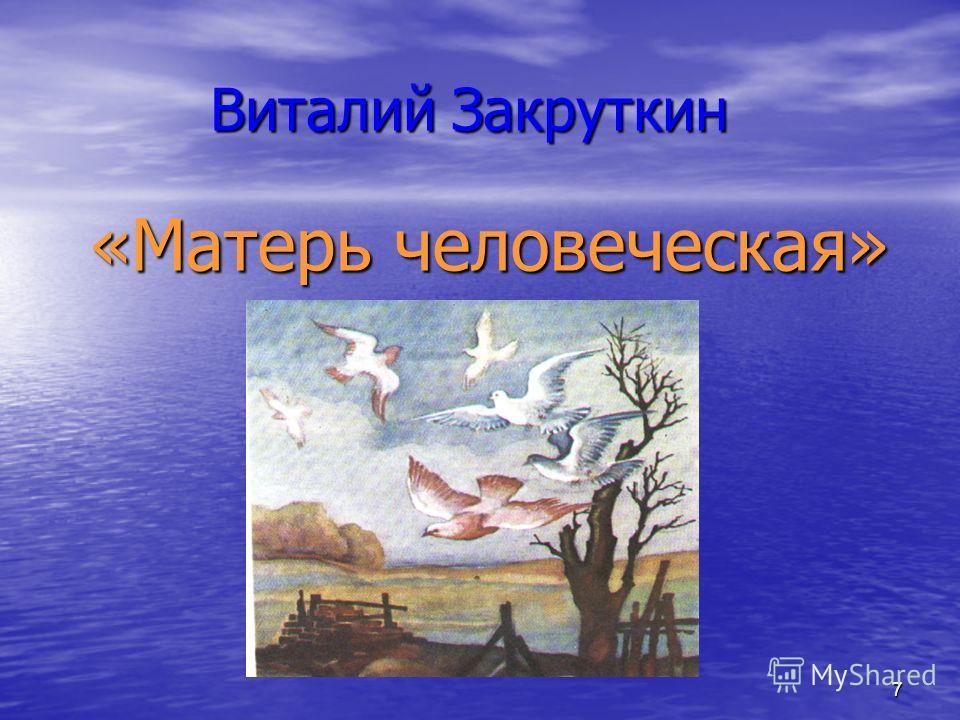 7 Виталий Закруткин «Матерь человеческая»