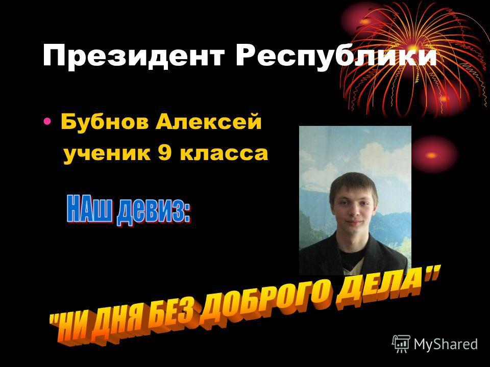 Президент Республики Бубнов Алексей ученик 9 класса