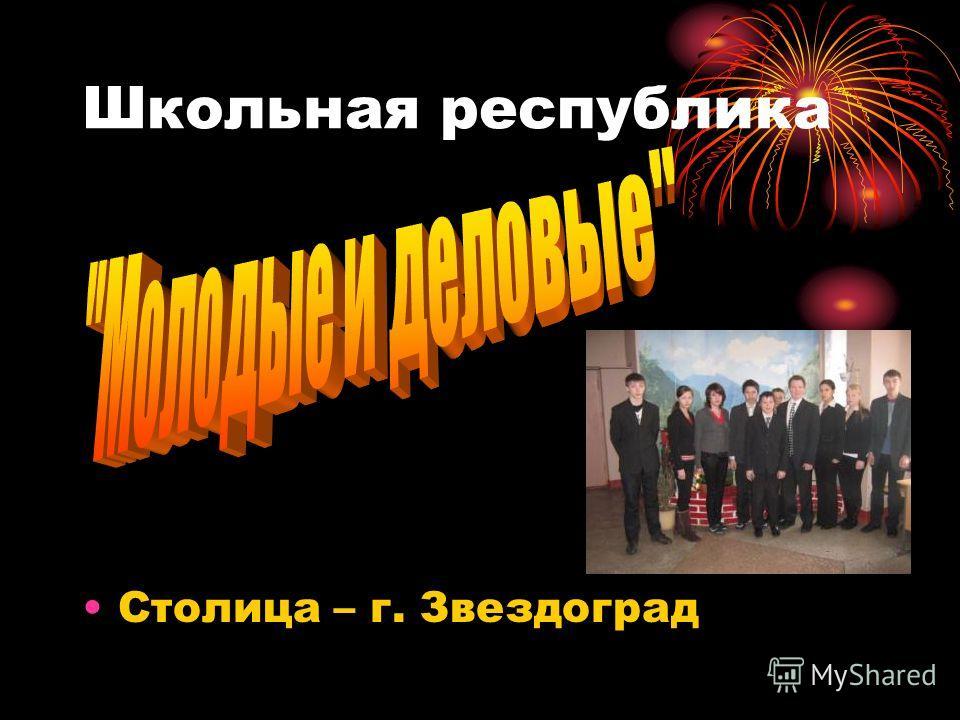 Школьная республика Столица – г. Звездоград