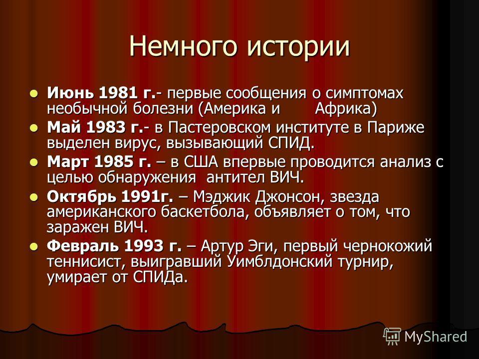Немного истории Июнь 1981 г.- первые сообщения о симптомах необычной болезни (Америка и Африка) Июнь 1981 г.- первые сообщения о симптомах необычной болезни (Америка и Африка) Май 1983 г.- в Пастеровском институте в Париже выделен вирус, вызывающий С