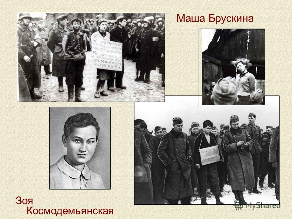 Маша Брускина Зоя Космодемьянская