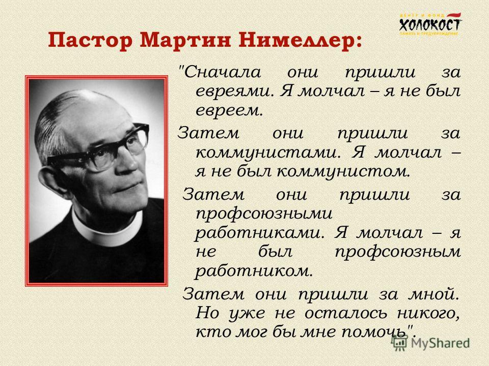 Пастор Мартин Нимеллер: