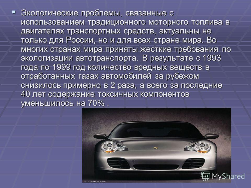 Экологические проблемы, связанные с использованием традиционного моторного топлива в двигателях транспортных средств, актуальны не только для России, но и для всех стране мира. Во многих странах мира приняты жесткие требования по экологизации автотра
