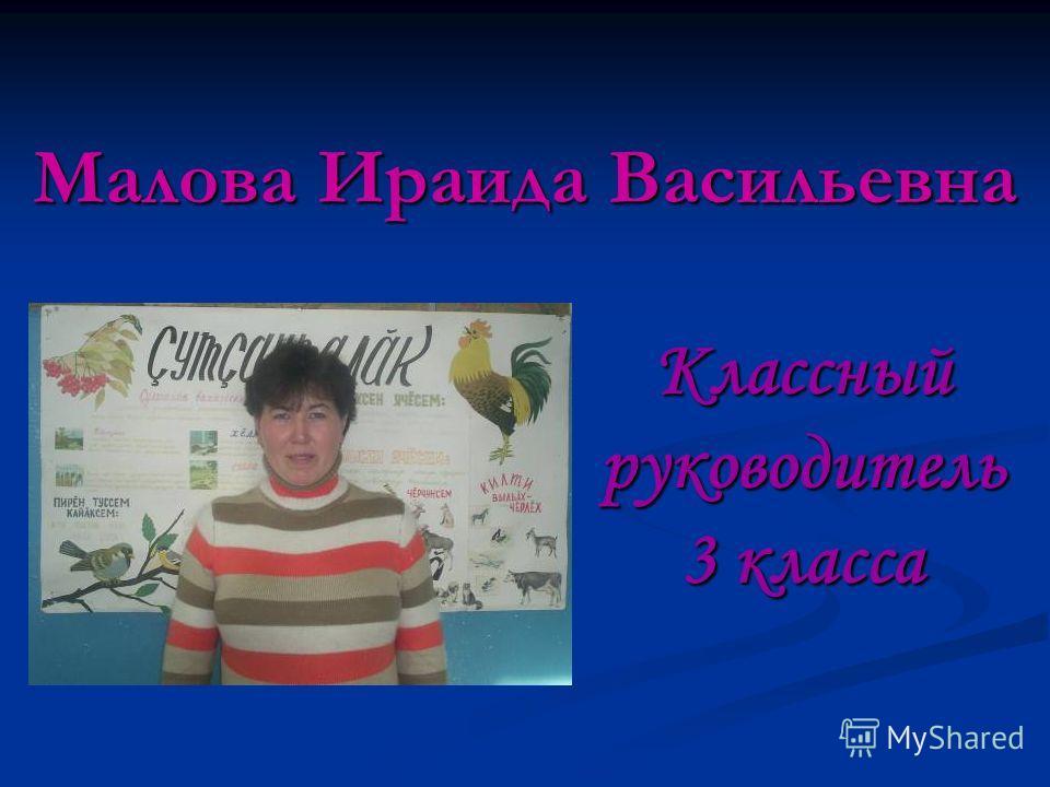 Малова Ираида Васильевна Классный руководитель 3 класса