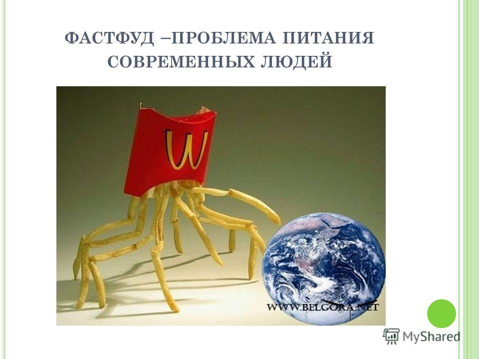 ФАСТФУД – ПРОБЛЕМА ПИТАНИЯ СОВРЕМЕННЫХ ЛЮДЕЙ