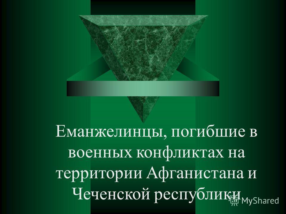 Еманжелинцы, погибшие в военных конфликтах на территории Афганистана и Чеченской республики