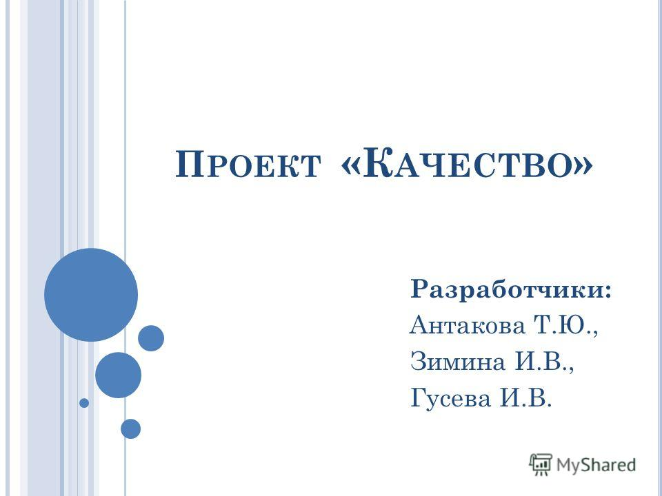 П РОЕКТ «К АЧЕСТВО » Разработчики: Антакова Т.Ю., Зимина И.В., Гусева И.В.