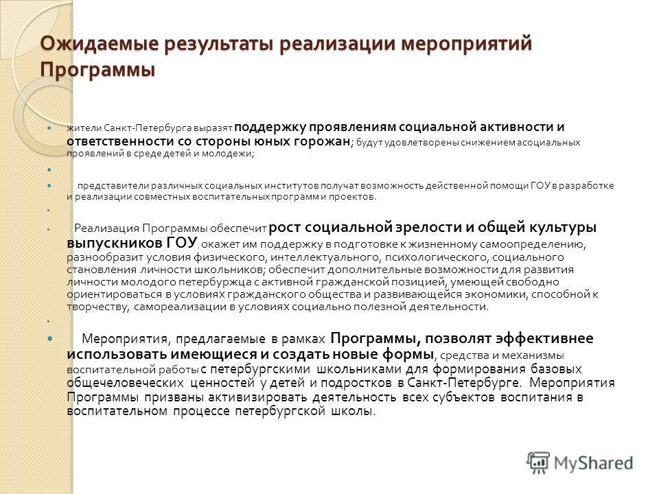 Ожидаемые результаты реализации мероприятий Программы жители Санкт - Петербурга выразят поддержку проявлениям социальной активности и ответственности со стороны юных горожан ; будут удовлетворены снижением асоциальных проявлений в среде детей и молод