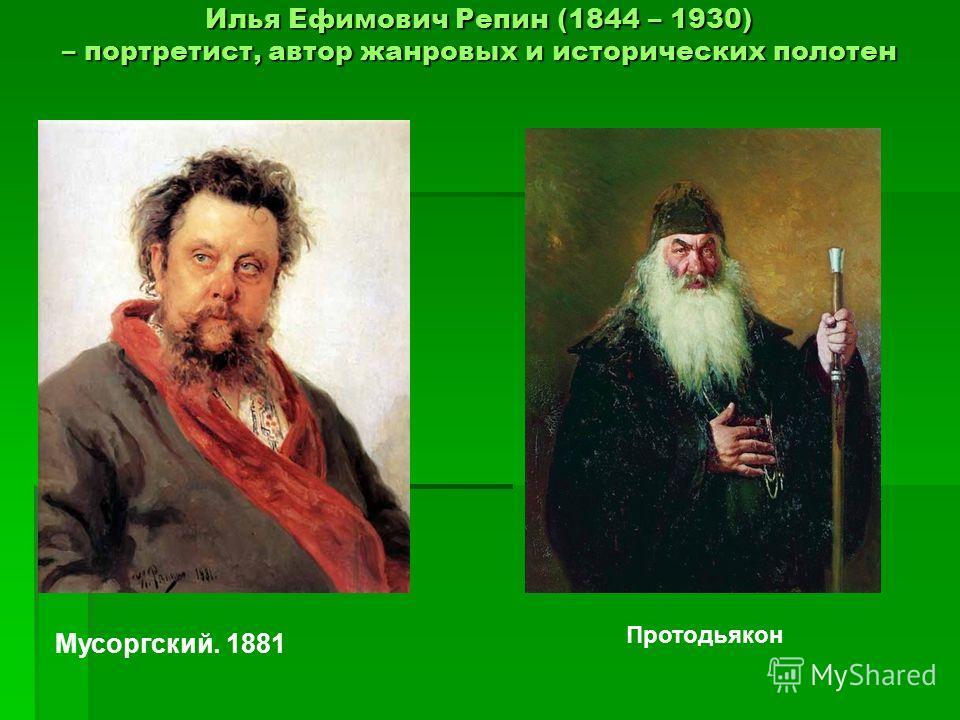 Илья Ефимович Репин (1844 – 1930) – портретист, автор жанровых и исторических полотен Мусоргский. 1881 Протодьякон