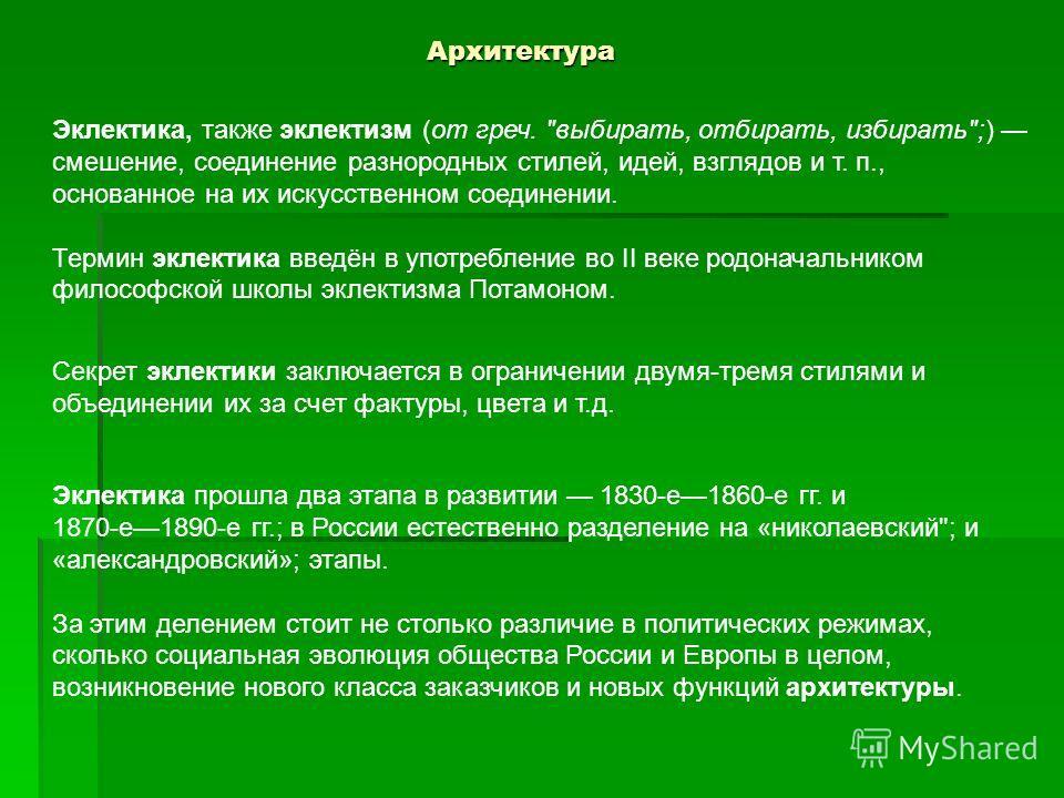 Архитектура Эклектика, также эклектизм (от греч.