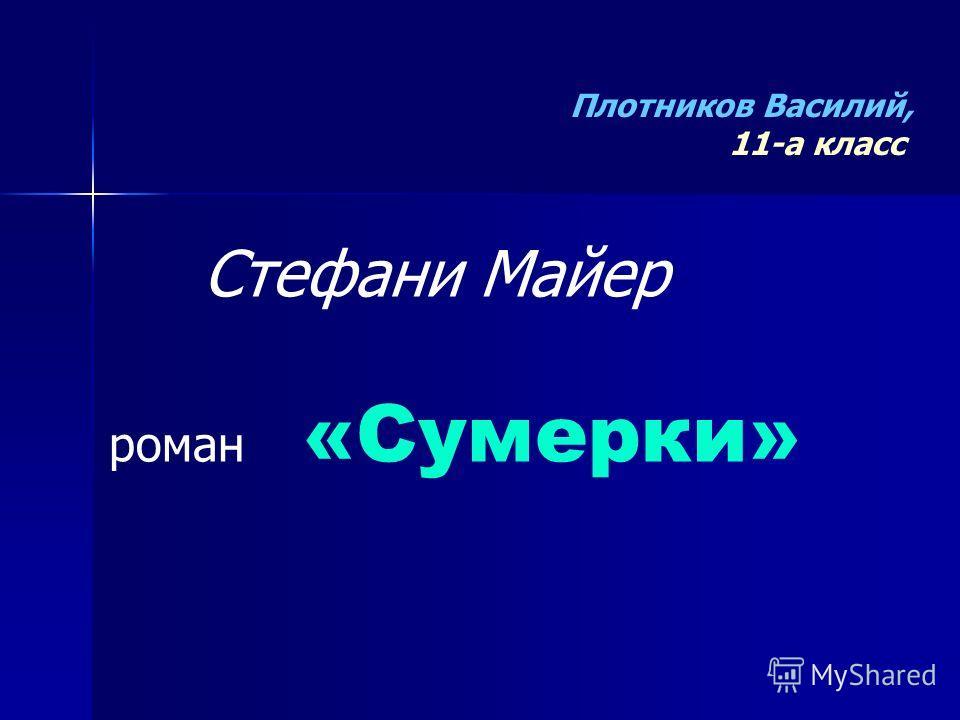 Плотников Василий, 11-а класс Стефани Майер роман «Сумерки»