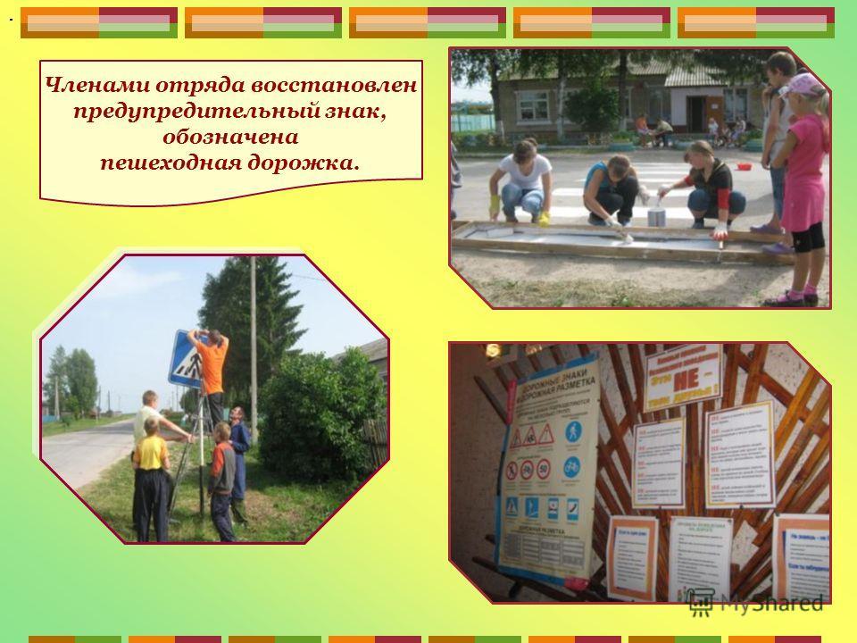 Членами отряда восстановлен предупредительный знак, обозначена пешеходная дорожка........