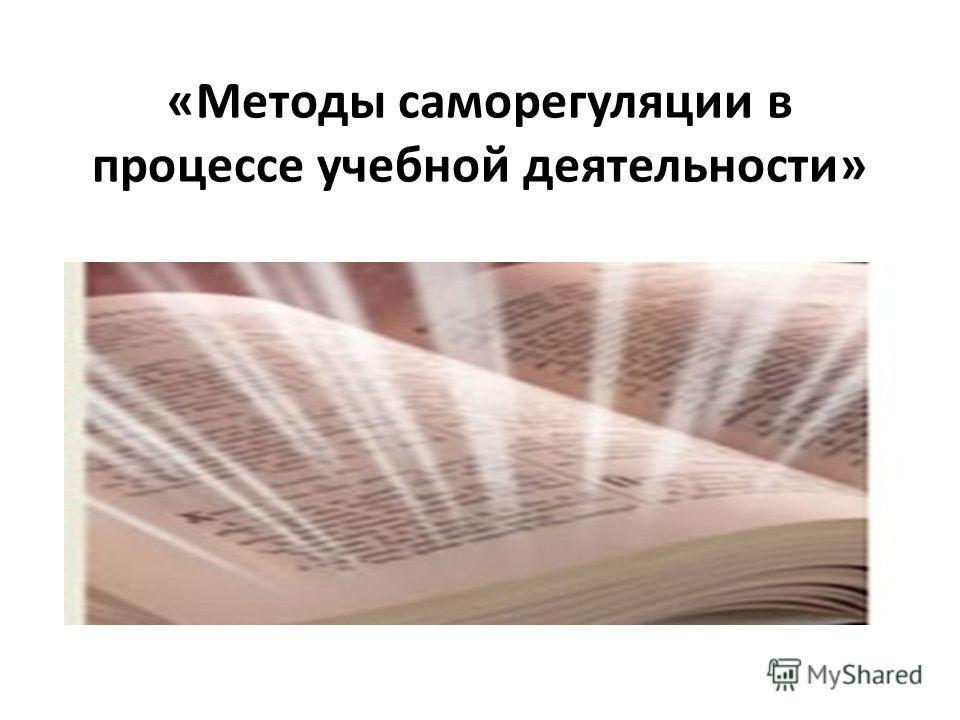 «Методы саморегуляции в процессе учебной деятельности»