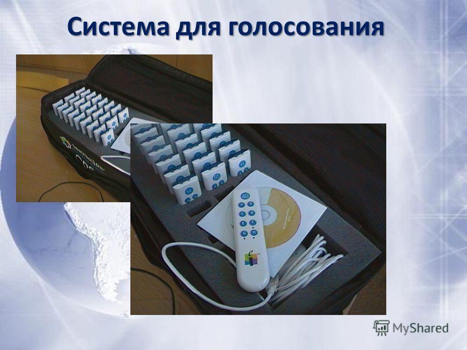 Система для голосования