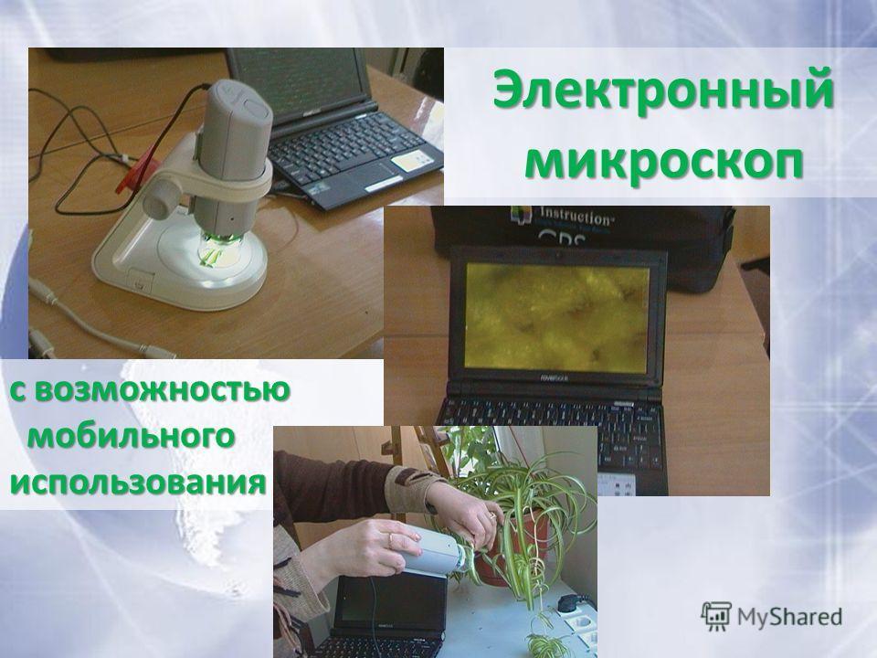 Электронныймикроскоп с возможностью мобильного использования мобильного использования