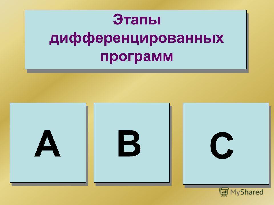 Этапы дифференцированных программ A C B