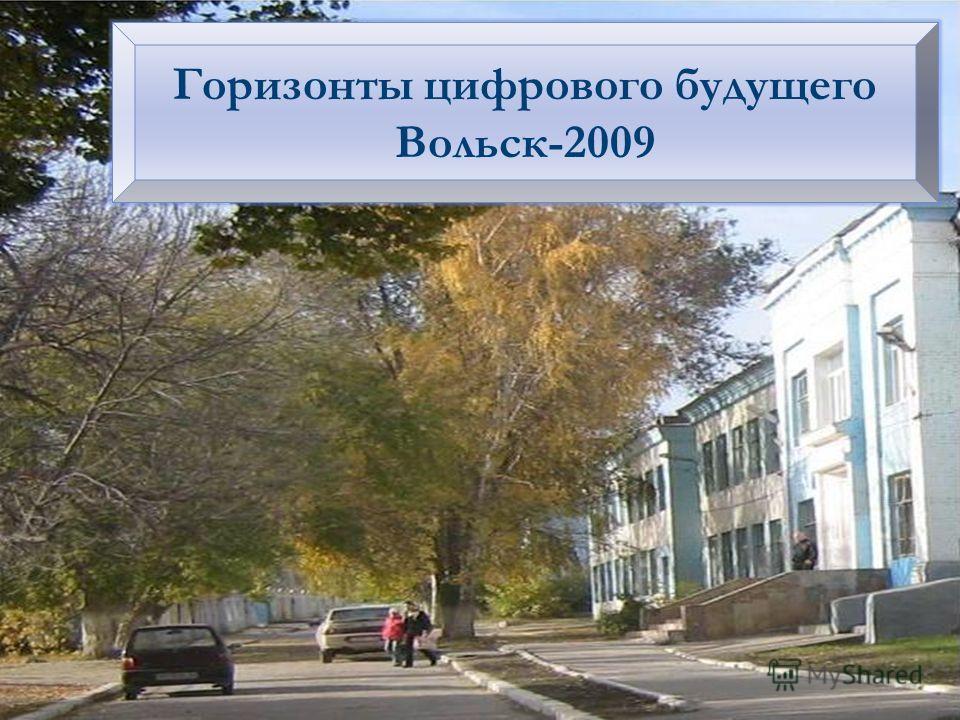 Горизонты цифрового будущего Вольск-2009