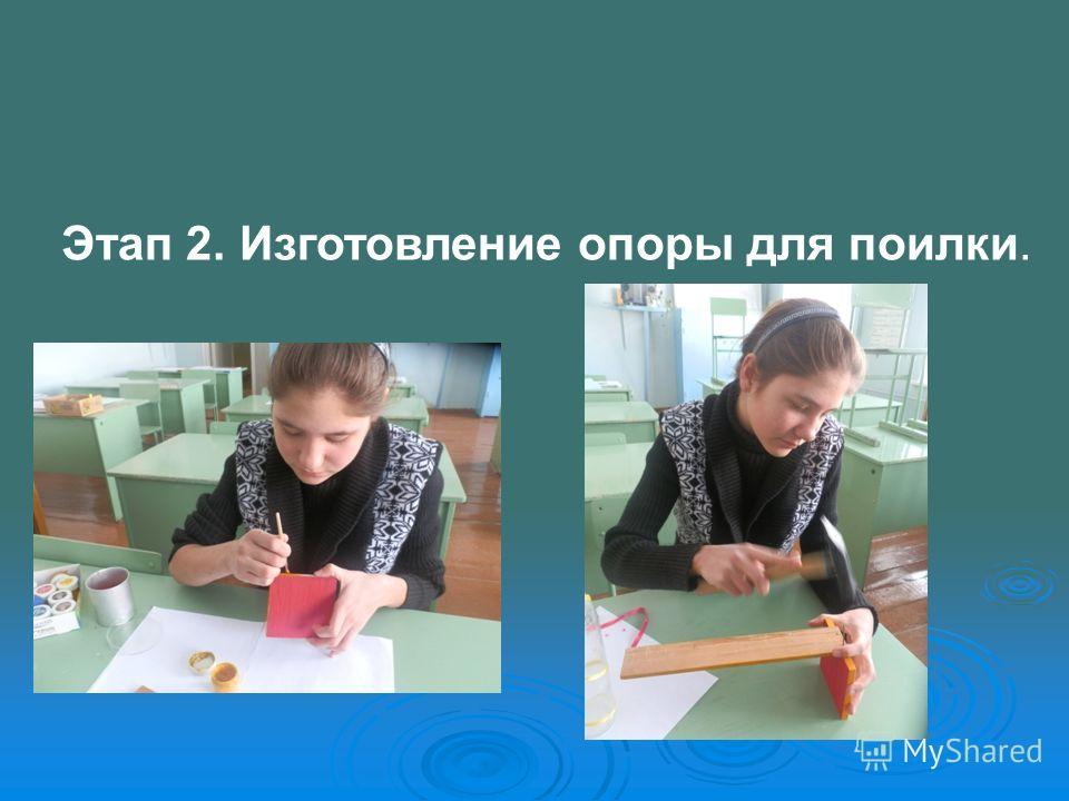 Этап 2. Изготовление опоры для поилки.