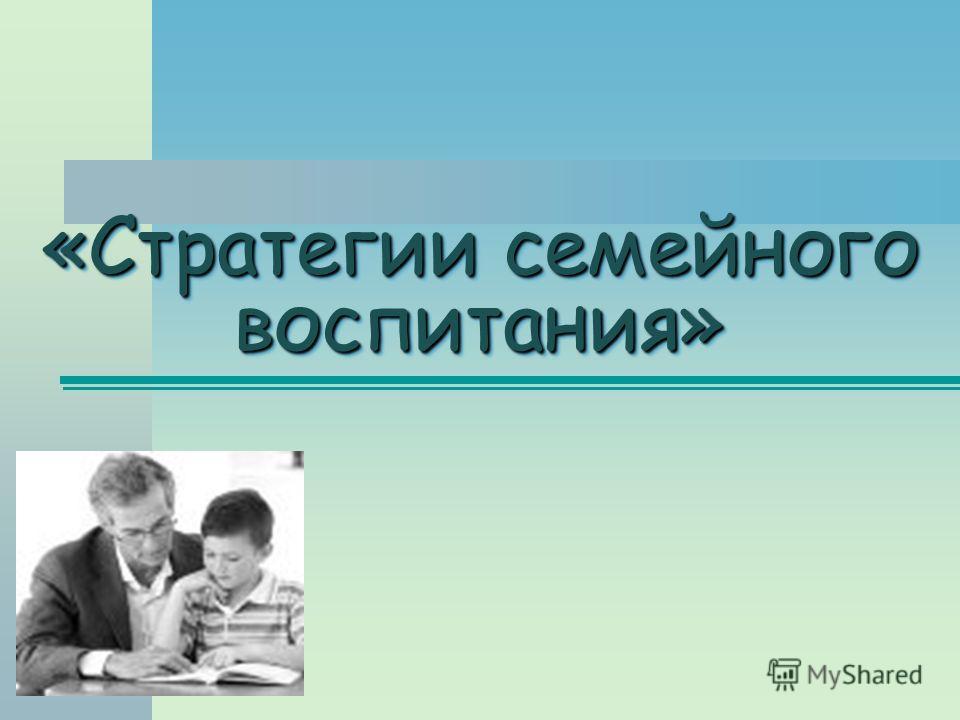 «Стратегии семейного воспитания»