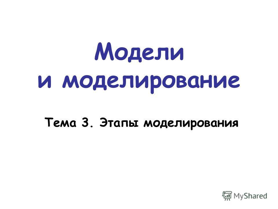 Модели и моделирование Тема 3. Этапы моделирования