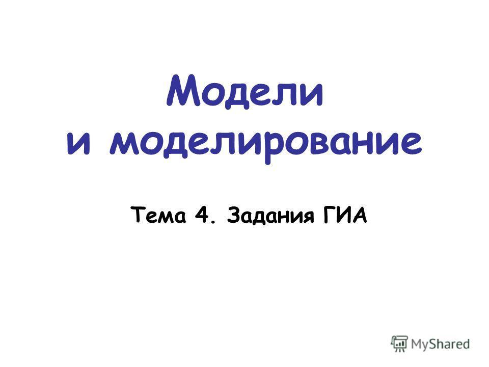 Модели и моделирование Тема 4. Задания ГИА