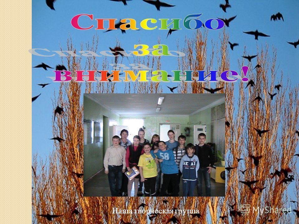 Наша творческая группа