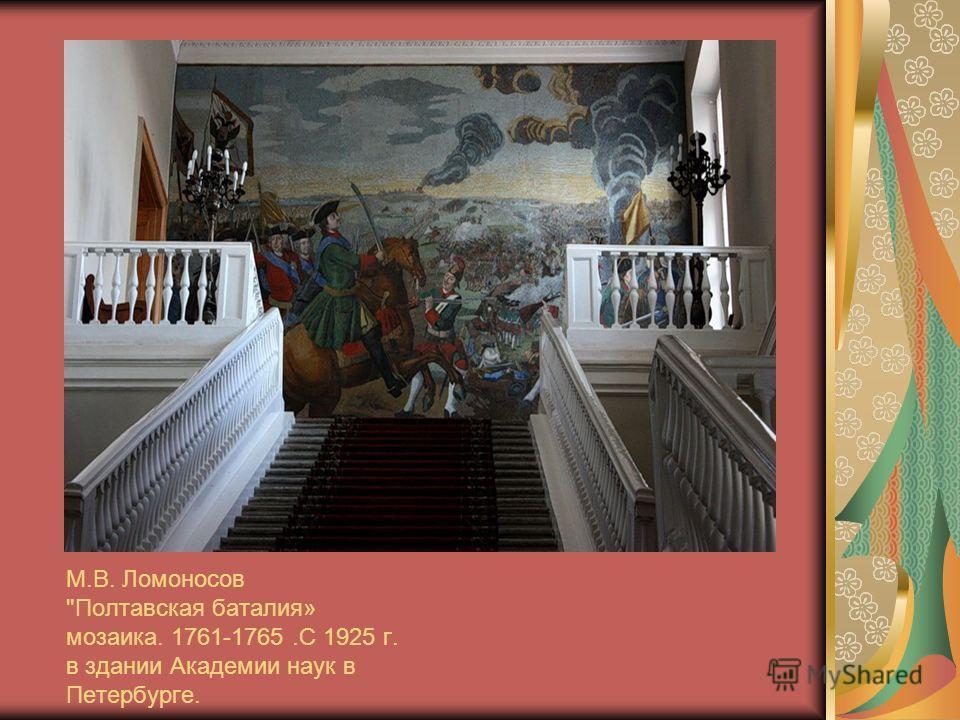 М.В. Ломоносов Полтавская баталия» мозаика. 1761-1765.С 1925 г. в здании Академии наук в Петербурге.