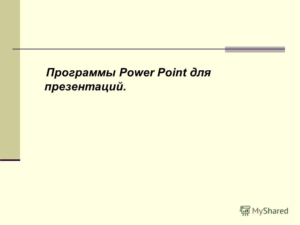 Программы Power Point для презентаций.